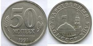 50 Kopeck USSR (1922 - 1991) Copper/Nickel