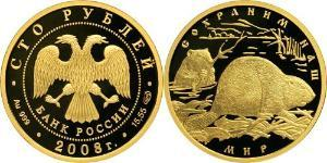 100 Rouble Russie (1991 - ) Or