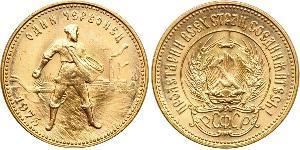 10 Ruble 俄罗斯苏维埃联邦社会主义共和国 (1917 - 1991) 金