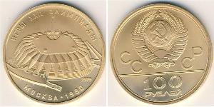 100 Rublo Unión Soviética (1922 - 1991) Oro