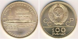 100 Ruble 苏联 (1922 - 1991) 金