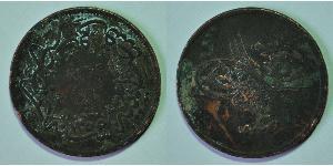 40 Пара Османська імперія (1299-1923)