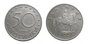 50 Стотінка Болгарія