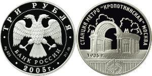 3 Rouble Russie (1991 - ) Argent