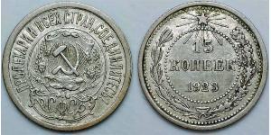15 Копейка РСФСР  (1917-1922) Серебро