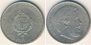 5 Форинт Венгрия (1989 - ) Никель/Медь