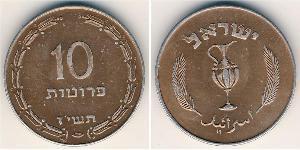 Pruta Israel (1948 - ) Cobre/Aluminio