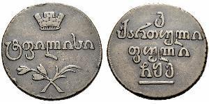 1 Bisti Russisches Reich (1720-1917) Silber Alexander I (1777-1825)
