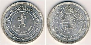 5 Pound Ägypten (1953 - ) Silber