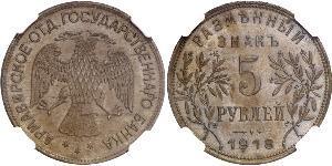 5 Рубль РСФСР  (1917-1922) Медь