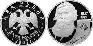 2 Rouble Russie (1991 - ) Argent