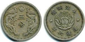 5 Fen Manchukuo Níquel/Cobre