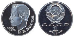 1 Rublo Unión Soviética (1922 - 1991)