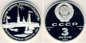 3 Rublo Unión Soviética (1922 - 1991) Plata