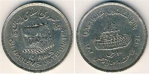 10 Rial Iran Copper/Nickel