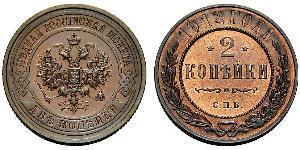 2 Kopeke Russisches Reich (1720-1917) Kupfer Nikolaus II (1868-1918)