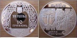 10 Hryvnia Ucrayena (1991 - ) Argent
