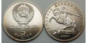 5 Рубль СРСР (1922 - 1991)