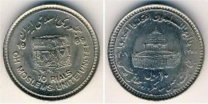 10 Rial 伊朗 镍/銅
