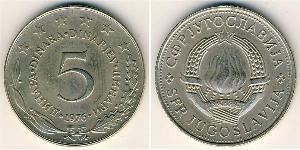 5 Dinar 南斯拉夫社会主义联邦共和国 (1943 - 1992) 镍/銅/Zinc