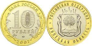 10 Rouble Russie (1991 - )