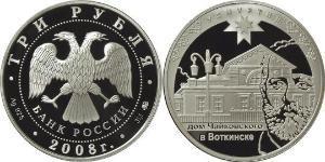 3 Ruble 俄罗斯 銀