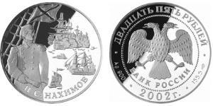 25 Ruble 俄罗斯 銀