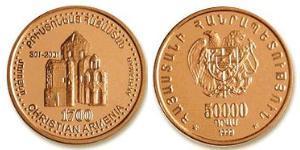 50000 Dram 亞美尼亞 金