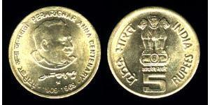 5 Рупия Индия (1950 - )