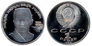 1 Ruble 苏联 (1922 - 1991)