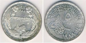 5 Фунт Арабська Республіка Єгипет (1953 - ) Срібло