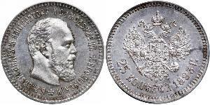 25 Копейка Российская империя (1720-1917) Серебро Александр III (1845 -1894)