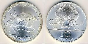 10 Rublo Unión Soviética (1922 - 1991) Plata