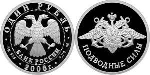 1 Рубль Російська Федерація (1991 - ) Срібло