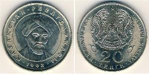 20 Тенге Казахстан (1991 - ) Нікель/Мідь