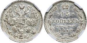 15 Копейка Российская империя (1720-1917) Серебро Николай II (1868-1918)