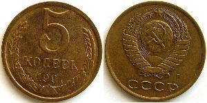 5 Kopeck 苏联 (1922 - 1991) 镍/銅