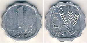 1 Agora Israel (1948 - ) Aluminium