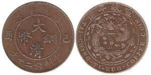 20 Cash Volksrepublik China Kupfer