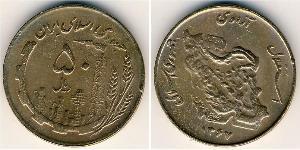50 Rial 伊朗 青铜/铝