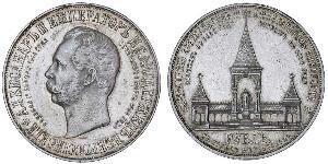 1 Рубль Російська імперія (1720-1917) Срібло Олександр II (1818-1881)