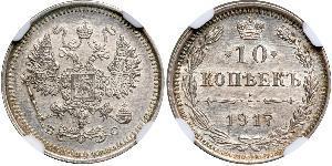 10 Kopek Imperio ruso (1720-1917) Plata Nicolás II (1868-1918)