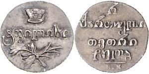1/2 Abazi Russian Empire (1720-1917) Silver Nicholas I of Russia (1796-1855)