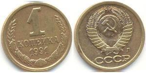 1 Копейка СССР (1922 - 1991) Никель/Медь