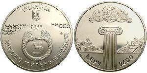 5 Hryvnia Ukraine (1991 - )