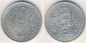 1 Rupee Hyderabad (1724 - 1948) Silver