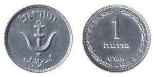 1 Pruta Israel (1948 - ) Aluminio