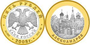 5 Rouble Russie (1991 - ) Argent