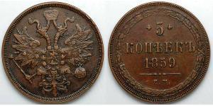 5 Kopeck Russian Empire (1720-1917) Copper Alexander II of Russia (1818-1881)