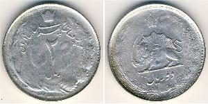 2 Rial Iran Argent